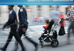"""პუბლიკაცია - """"საზოგადოებაზე ორიენტირებული საპოლიციო სამსახური"""""""