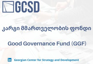 GCSD Joins the Good Governance Fund Program