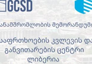 GCSD-მ და ლიბერიის უსაფრთხოების კვლევისა და განვითარების ცენტრმა მემორანდუმი გააფორმეს