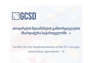GCSD Engaged In Eu-funded Facility For The Implementation Of The EU-Georgia Association Agreement – Ii